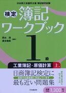 検定簿記ワークブック/1級工業簿記・原価計算 上巻