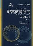 経営教育研究(Vol.20 No.2) 特集:地域創生のマネジメント