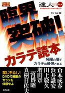 達人シリーズ(第7巻)