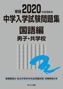 2020年度受験用 中学入学試験問題集 国語編 男子・共学校
