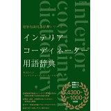インテリアコーディネーター用語辞典 (建築知識用語辞典シリーズ)