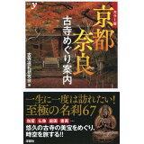 カラー版京都・奈良古寺めぐり案内 (新書y)