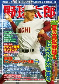 野球太郎 No.039 2021夏の高校野球&ドラフト大特集 (バンブームック)