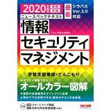 ニュースペックテキスト情報セキュリティマネジメント(2020年度版)