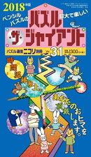 パズル・ザ・ジャイアント(vol.31(2018年版))