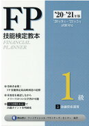 '20~'21年版 FP技能検定教本1級 2分冊 金融資産運用