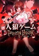 人狼ゲーム(PRISON BREAK)