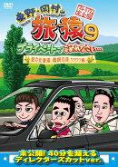 東野・岡村の旅猿9 プライベートでごめんなさい・・・ 夏の北海道 満喫の旅 ワクワク編 プレミアム完全版