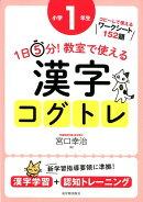 1日5分!教室で使える漢字コグトレ小学1年生