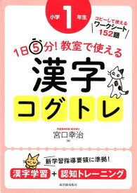 1日5分!教室で使える漢字コグトレ小学1年生 漢字学習+認知トレーニング [ 宮口幸治 ]