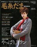 【予約】毛糸だま 2017年秋号