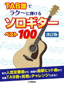TAB 譜でラク〜に弾ける ソロギターベスト100【改訂版】