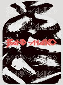BAND-MAIKO (完全生産限定盤 CD+DVD+GOODS)