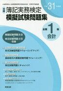 全商簿記実務検定模擬試験問題集1級会計(平成31年度版)