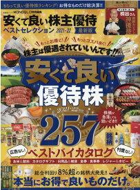 安くて良い株主優待ベストセレクション(2021-22) (晋遊舎ムック MONOQLO特別編集)