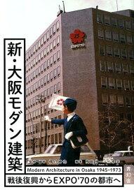 新・大阪モダン建築 戦後復興からEXPO'70の都市へ [ 橋爪紳也 ]