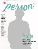 TVガイドPERSON(vol.67)