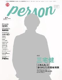 TVガイドPERSON(vol.67) 話題のPERSONの素顔に迫るPHOTOマガジン 特集:三宅健「ごめんね」と「ありがとう」の賞味期限 (TOKYO NEWS MOOK)