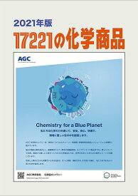 17221の化学商品(2021年版)