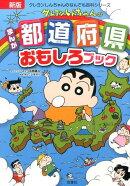 クレヨンしんちゃんのまんが都道府県おもしろブック新版