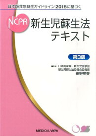 新生児蘇生法テキスト第3版 日本版救急蘇生ガイドライン2015に基づく [ 細野茂春 ]