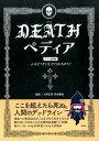 DEATHペディア [ 上野正彦 ]