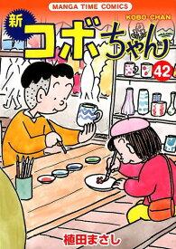 新コボちゃん 42 (まんがタイムコミックス) [ 植田まさし ]
