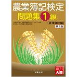 農業簿記検定問題集1級管理会計編第2版