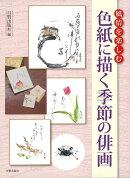 【バーゲン本】色紙に描く季節の俳画ー風情を楽しむ
