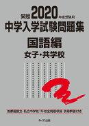2020年度受験用 中学入学試験問題集 国語編 女子・共学校
