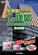 分野別問題解説集1級建築施工管理技術検定実地試験(2019年度)