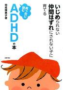 真っ先に読むADHDの本