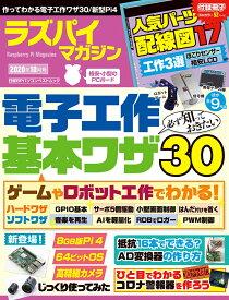 ラズパイマガジン2020年10月号 (日経BPパソコンベストムック) [ 日経Linux ]