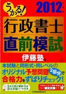 うかる!行政書士直前模試(2012年度版)