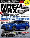 スバル・インプレッサ/WRX(No.14) (ハイパーレブ*ニューズムック 車種別チューニング&ドレスアッ)
