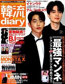 韓流diary (EIWA MOOK)