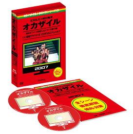めちゃ×2イケてるッ! 赤DVD第1巻 オカザイル [ EXILE ]