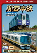 関西本線 JR西日本区間 JR難波〜加茂〜関