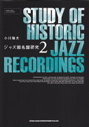 ジャズ超名盤研究(2)