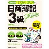 ボキトレ日めくりドリル日商簿記3級改訂2版