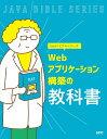 Webアプリケーション構築の教科書 (Javaバイブルシリーズ) [ 「SCCライブラリーズ」制作グループ ]