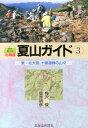 北海道夏山ガイド(3)最新第2版 東・北大雪、十勝連峰の山々 [ 梅沢俊 ]