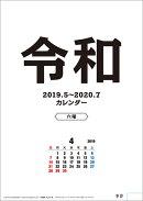 新元号「令和」カレンダー(六曜)(2019年4月はじまり)