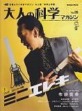 大人の科学マガジン(vol.26) (Gakken mook)