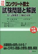 コンクリート技士試験問題と解説(平成20年度版)