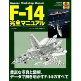F-14完全マニュアル (オーナーズ・ワークショップ・マニュアル)