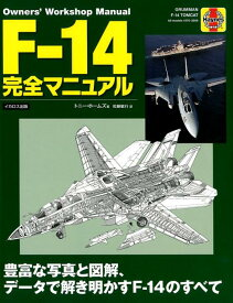 F-14完全マニュアル (オーナーズ・ワークショップ・マニュアル) [ トニー・ホームズ ]