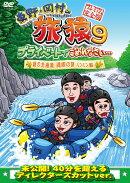 東野・岡村の旅猿9 プライベートでごめんなさい・・・ 夏の北海道 満喫の旅 ルンルン編 プレミアム完全版