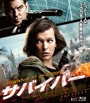 サバイバー【Blu-ray】
