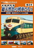 アーカイブシリーズ::よみがえる総天然色の列車たち 第2章 13 近鉄篇1 奥井宗夫8ミリフィルム作品集